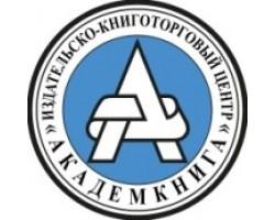 Торговая фирма «Академкнига» РАН